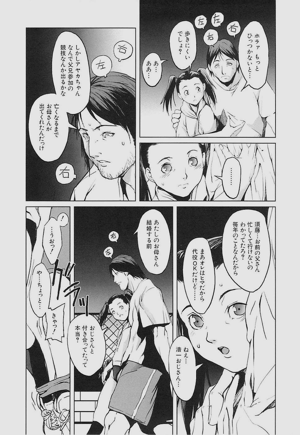 Inkoukamitsu 126