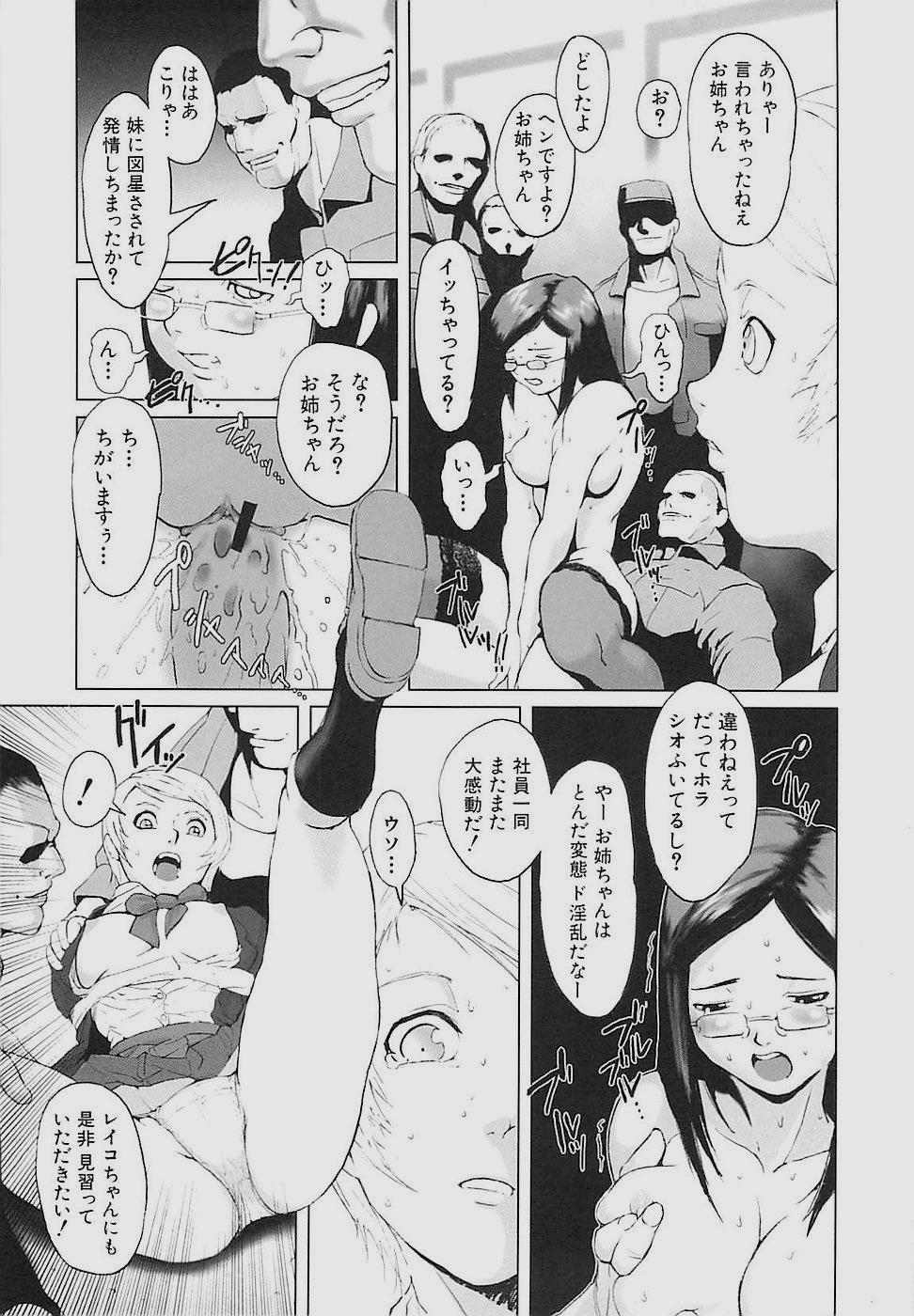 Inkoukamitsu 12