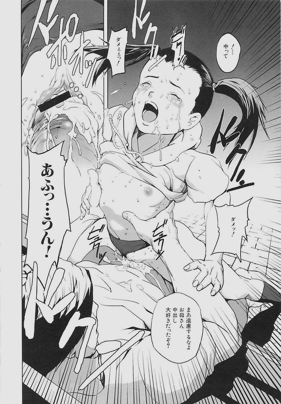 Inkoukamitsu 137