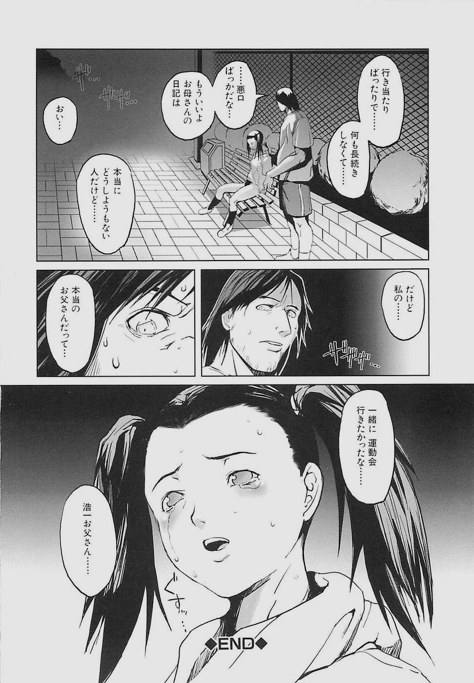 Inkoukamitsu 139