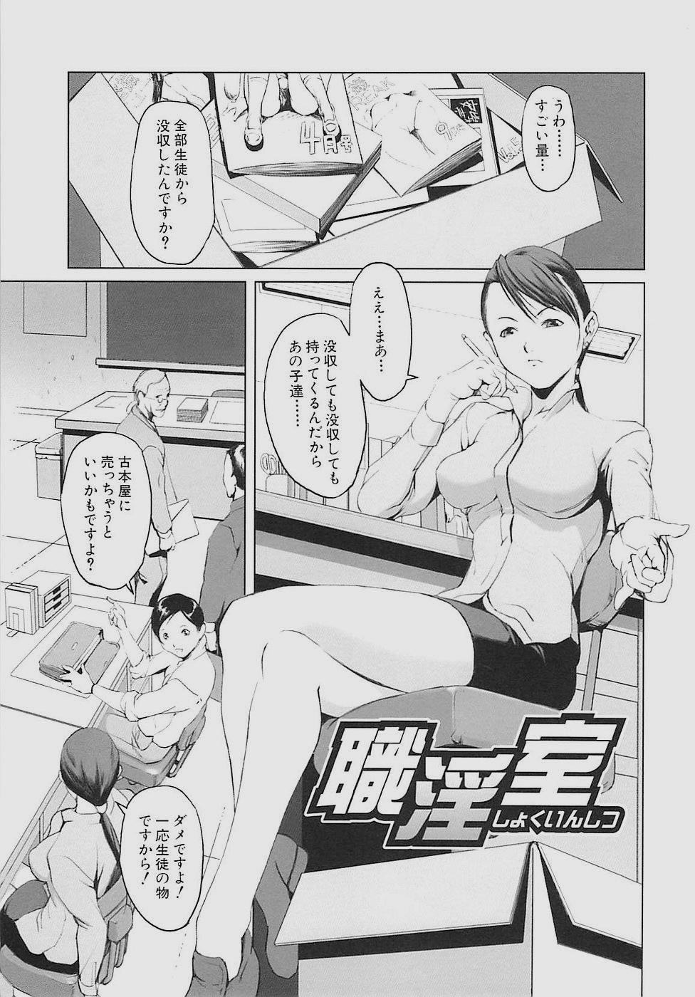 Inkoukamitsu 140
