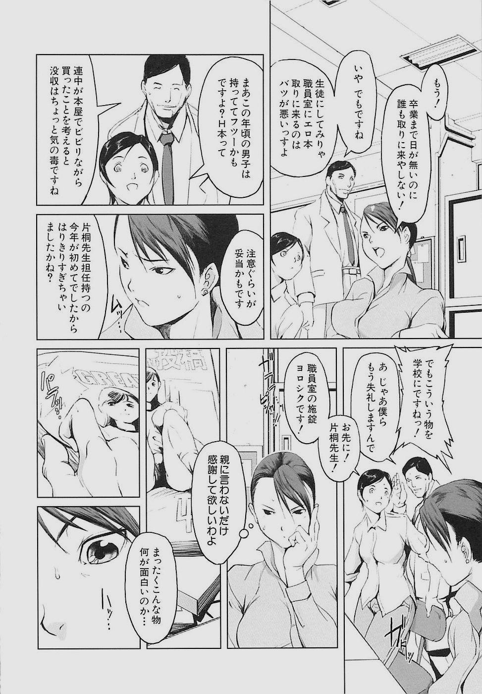Inkoukamitsu 141
