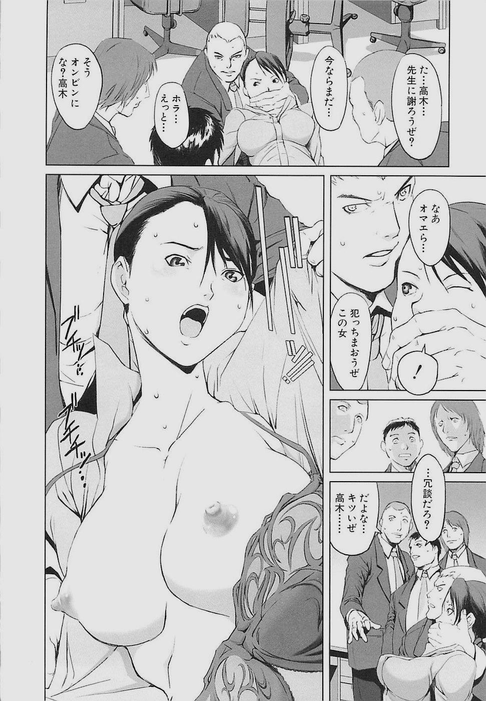 Inkoukamitsu 145