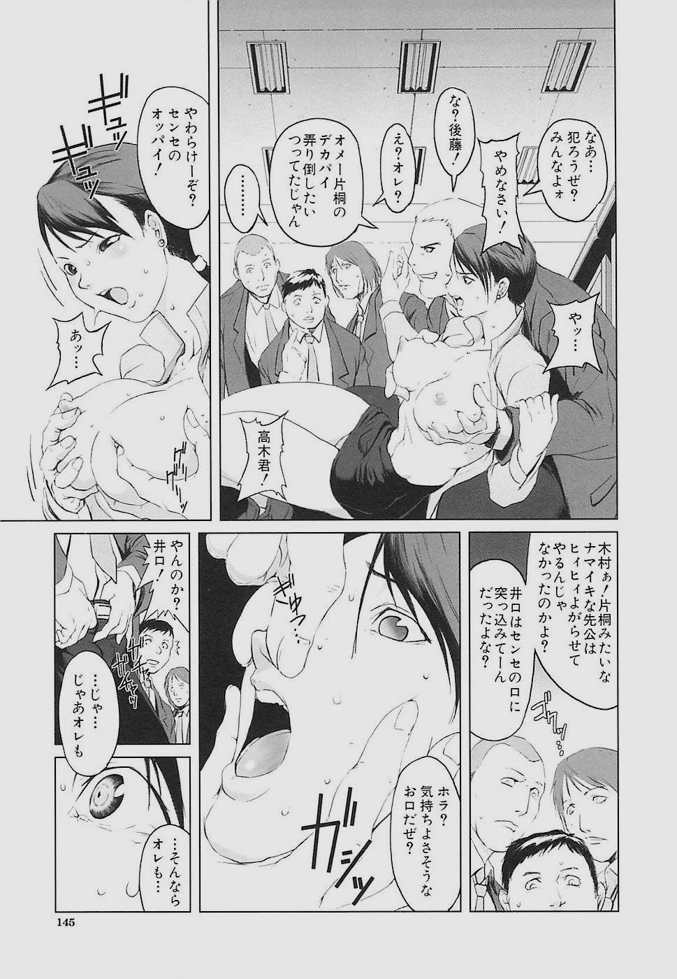 Inkoukamitsu 146