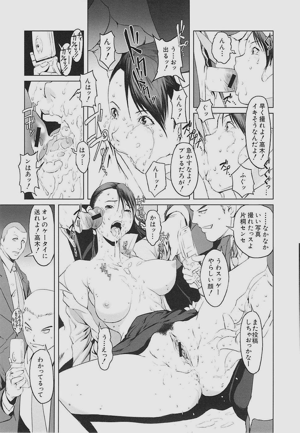 Inkoukamitsu 148