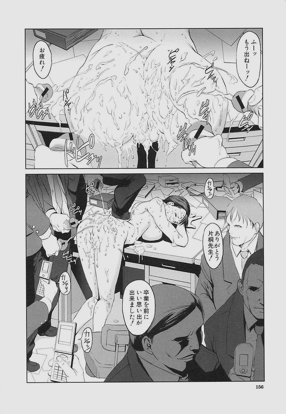 Inkoukamitsu 157