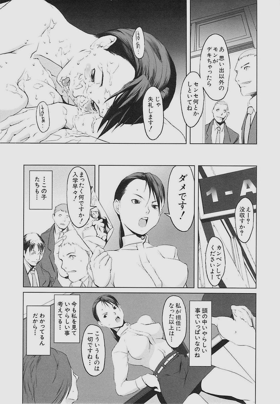 Inkoukamitsu 158