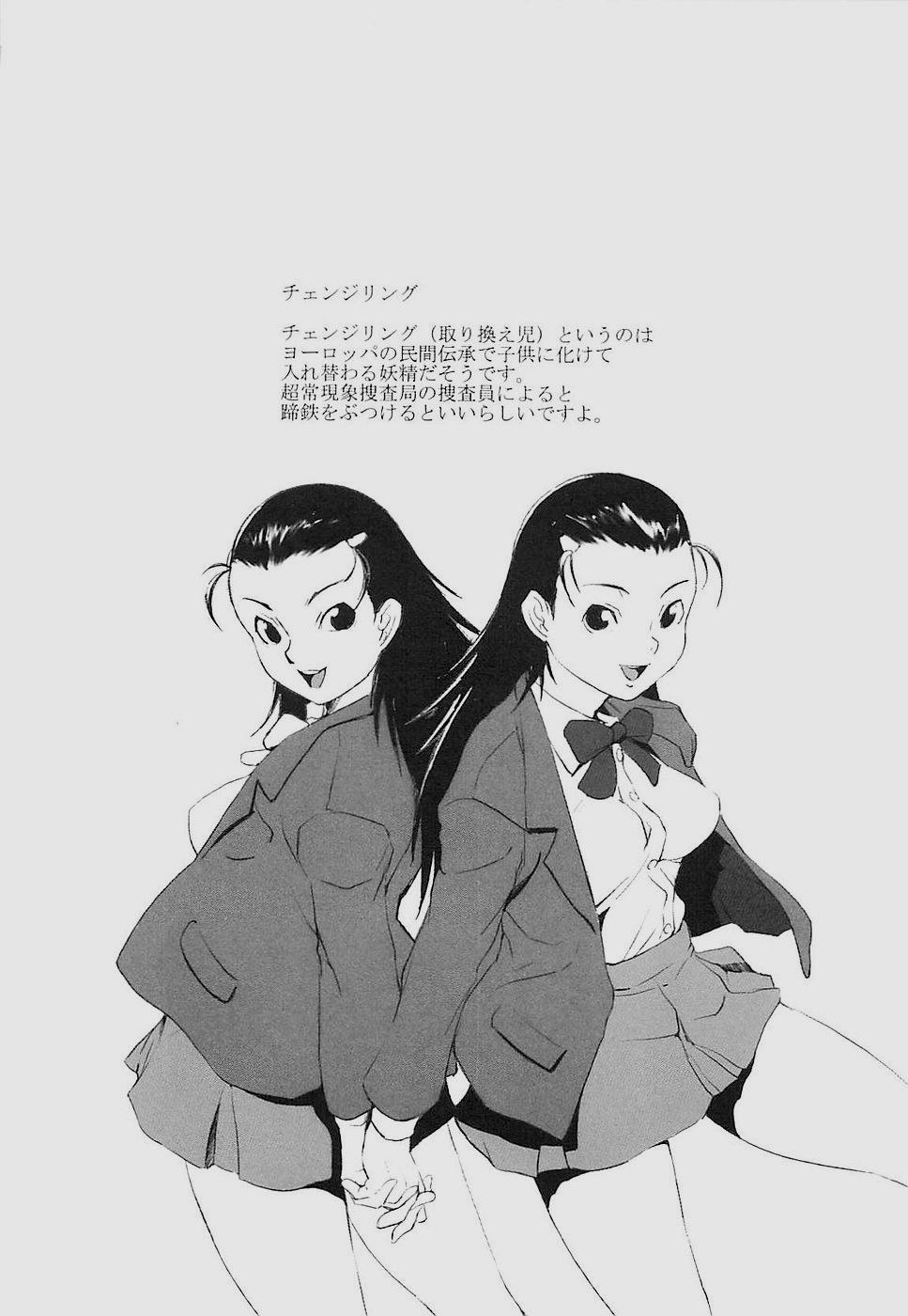 Inkoukamitsu 191