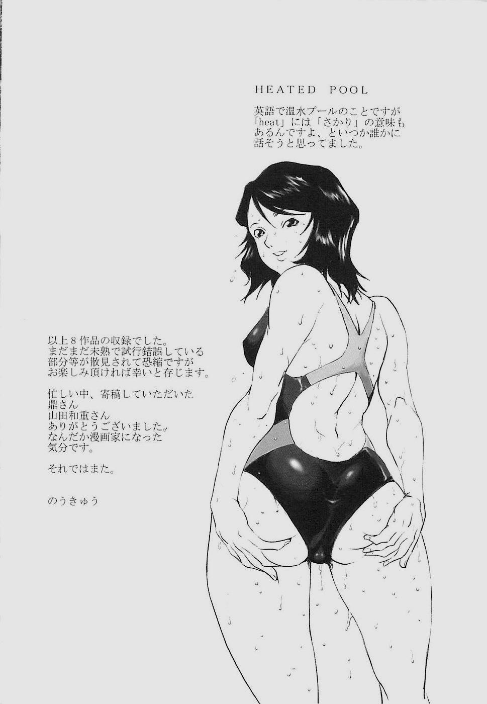 Inkoukamitsu 193