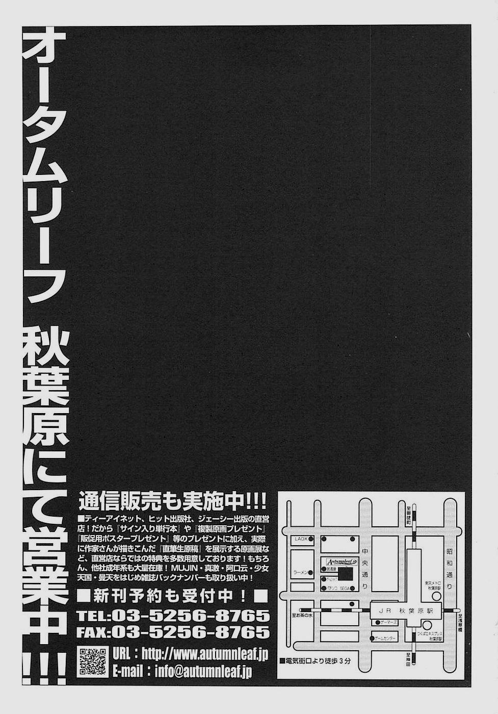 Inkoukamitsu 198