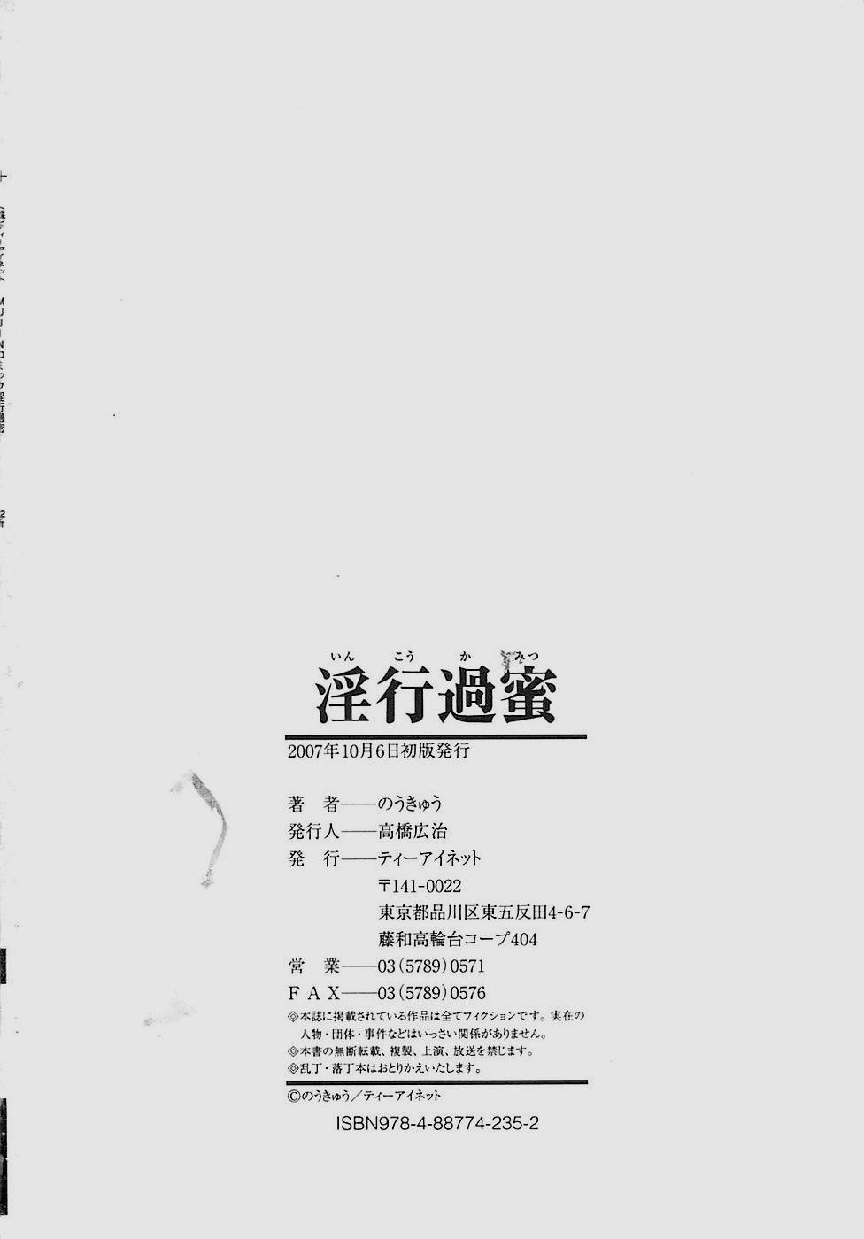 Inkoukamitsu 199