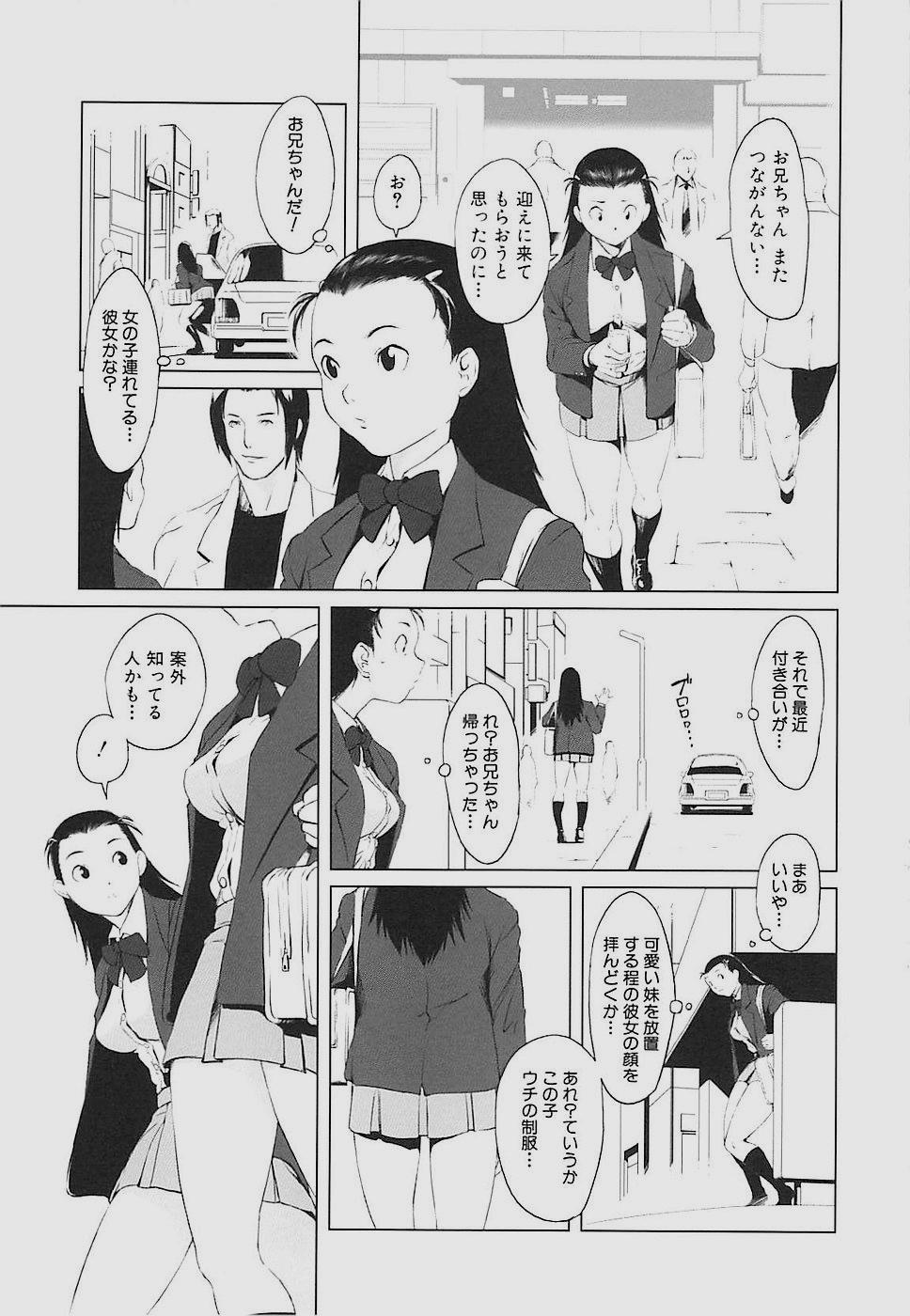 Inkoukamitsu 28