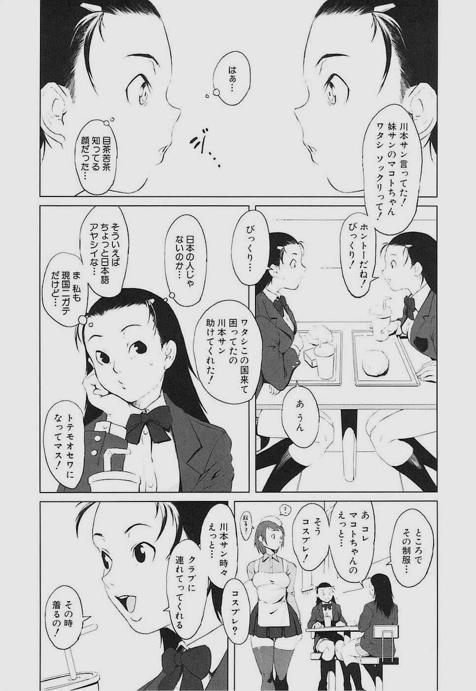 Inkoukamitsu 30