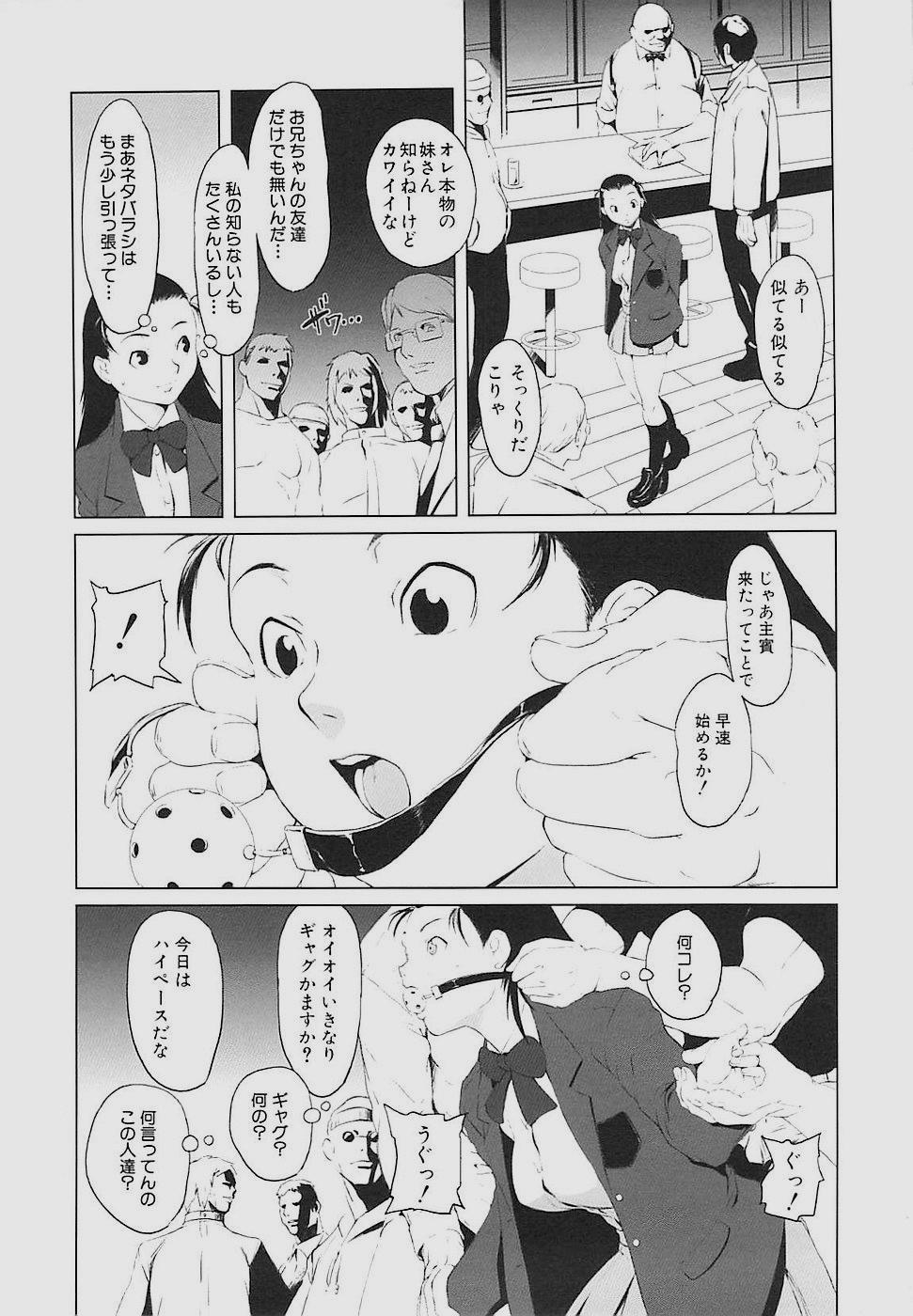 Inkoukamitsu 32