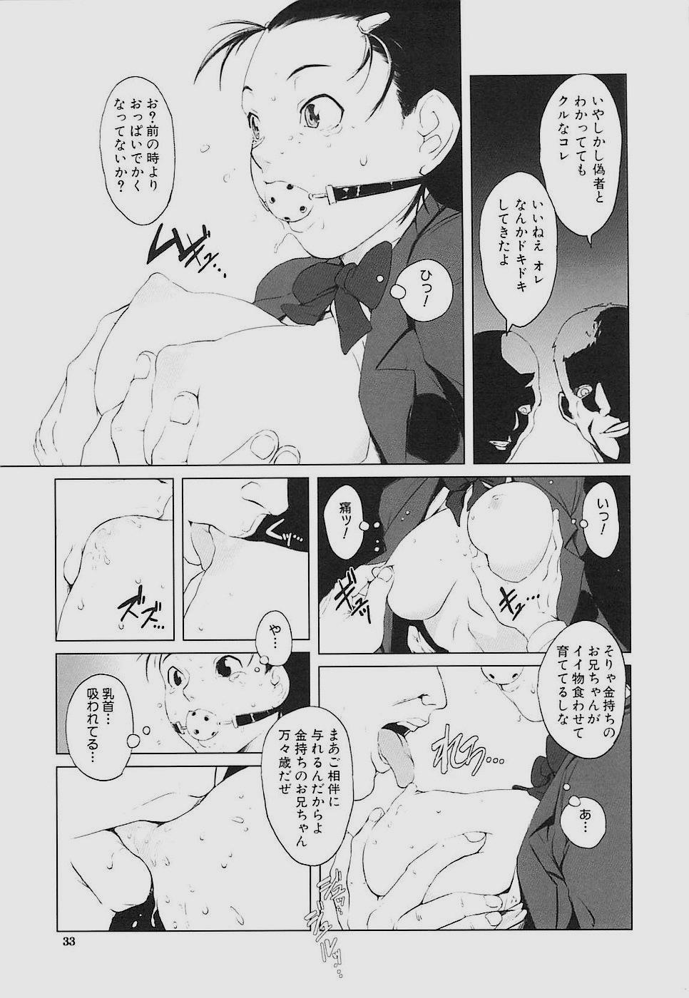 Inkoukamitsu 34