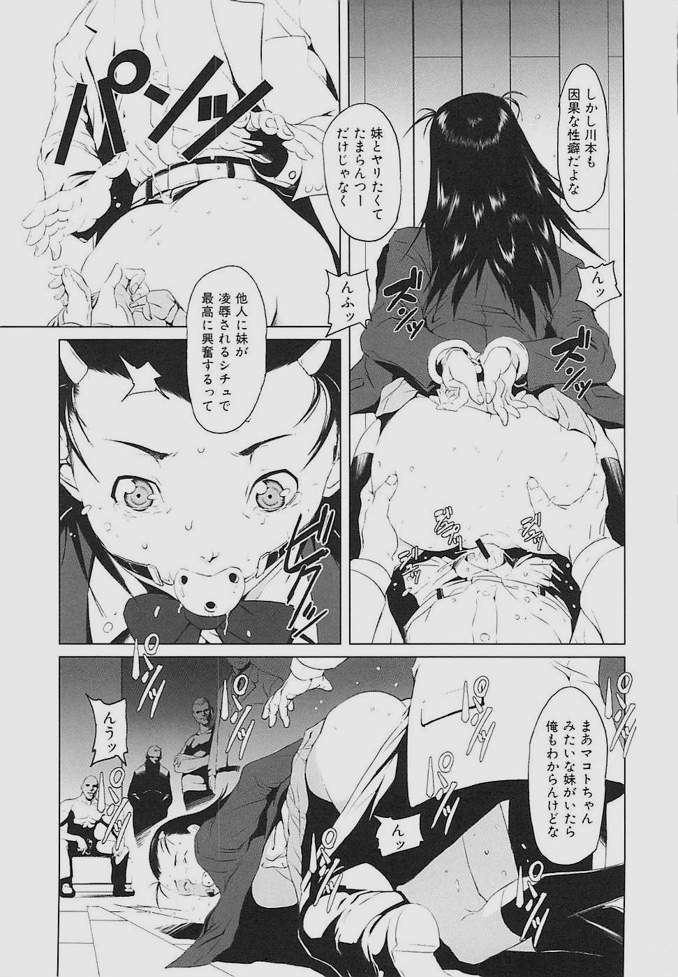 Inkoukamitsu 40