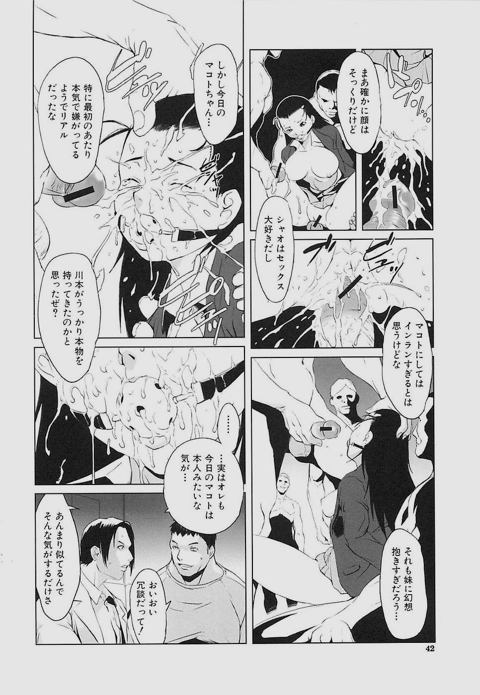 Inkoukamitsu 43