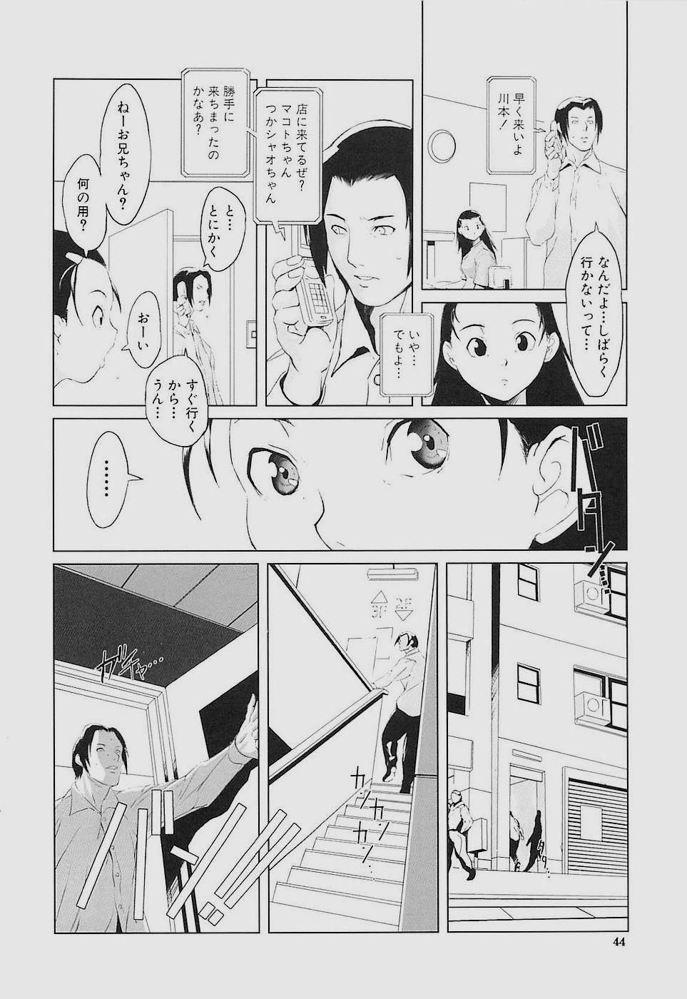 Inkoukamitsu 45
