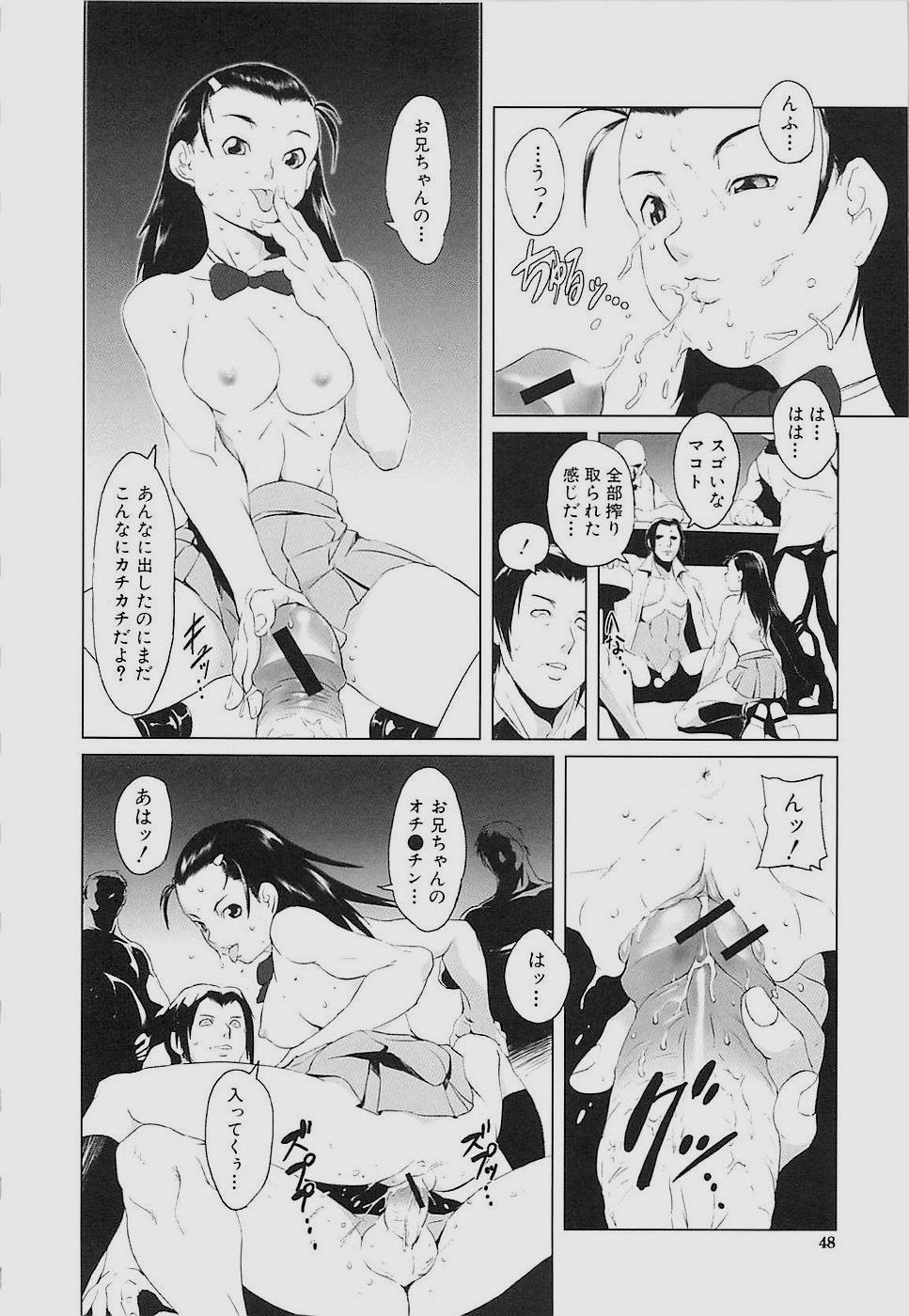 Inkoukamitsu 49