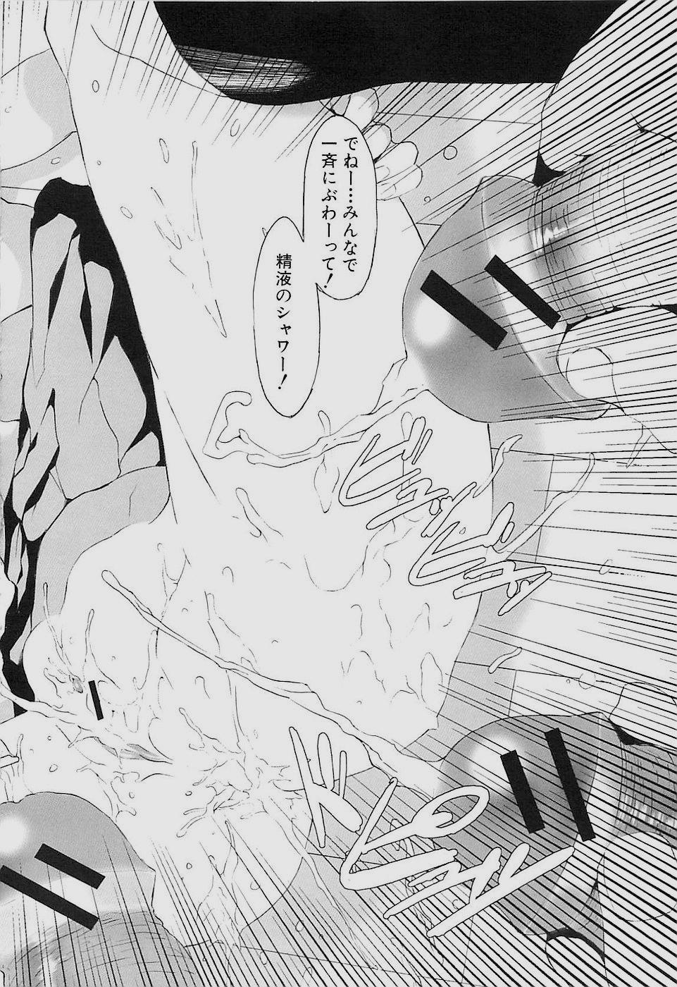 Inkoukamitsu 57