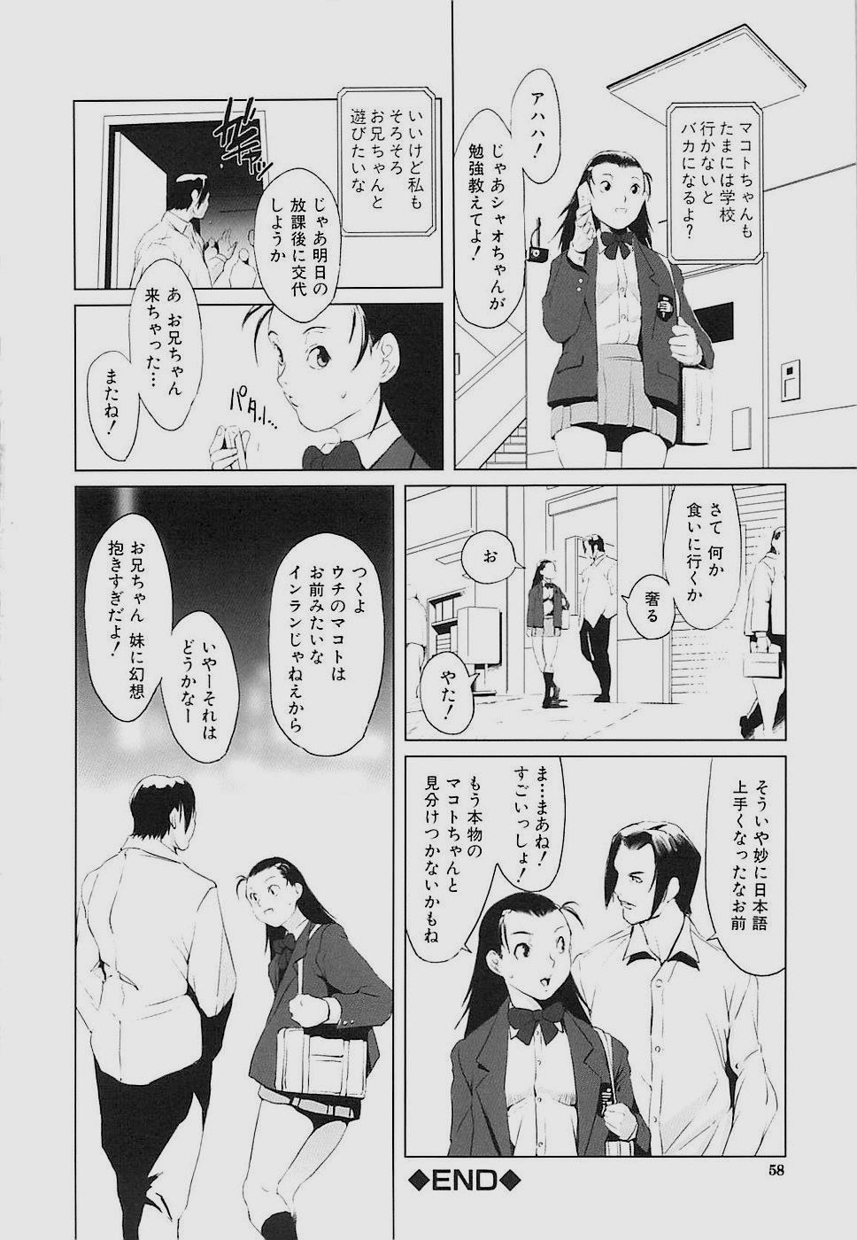 Inkoukamitsu 59