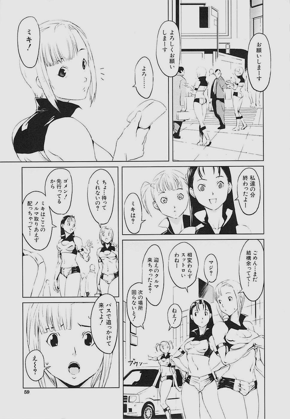 Inkoukamitsu 60
