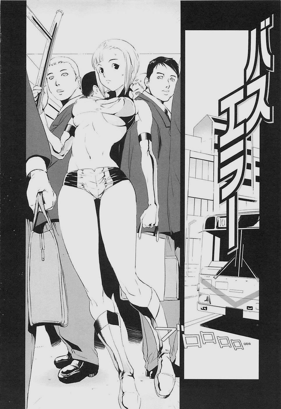 Inkoukamitsu 61