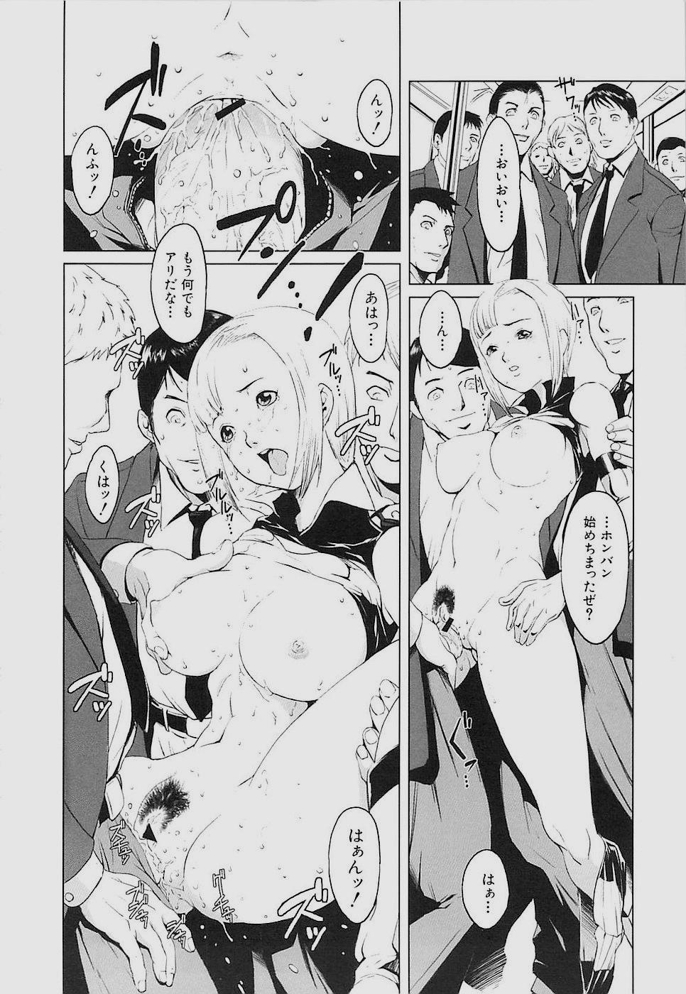 Inkoukamitsu 69