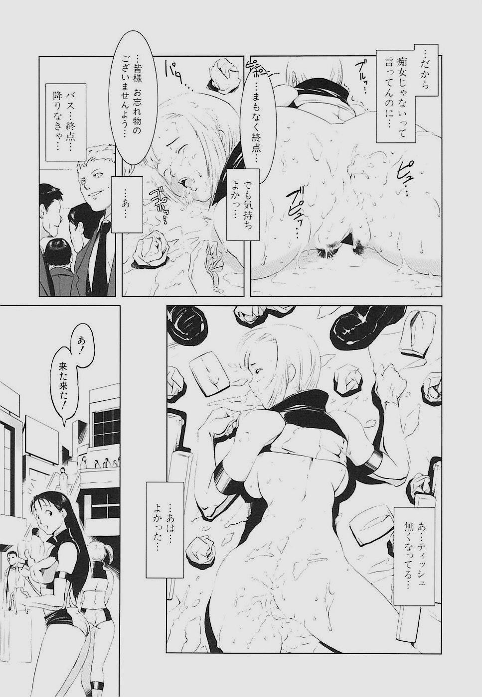 Inkoukamitsu 77