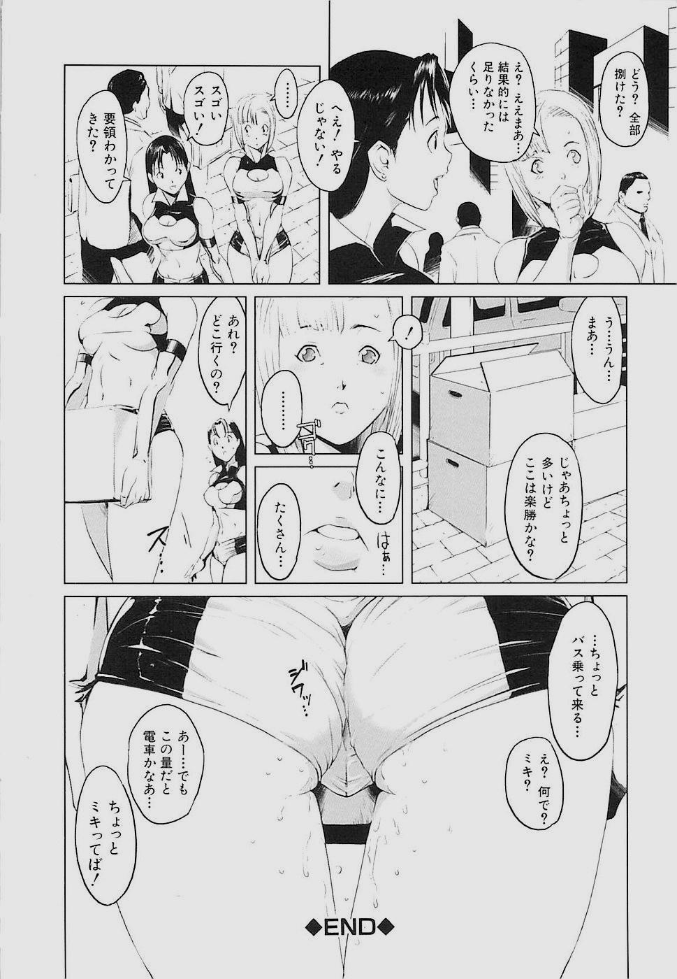 Inkoukamitsu 78