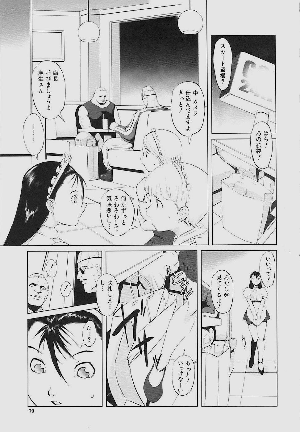 Inkoukamitsu 79