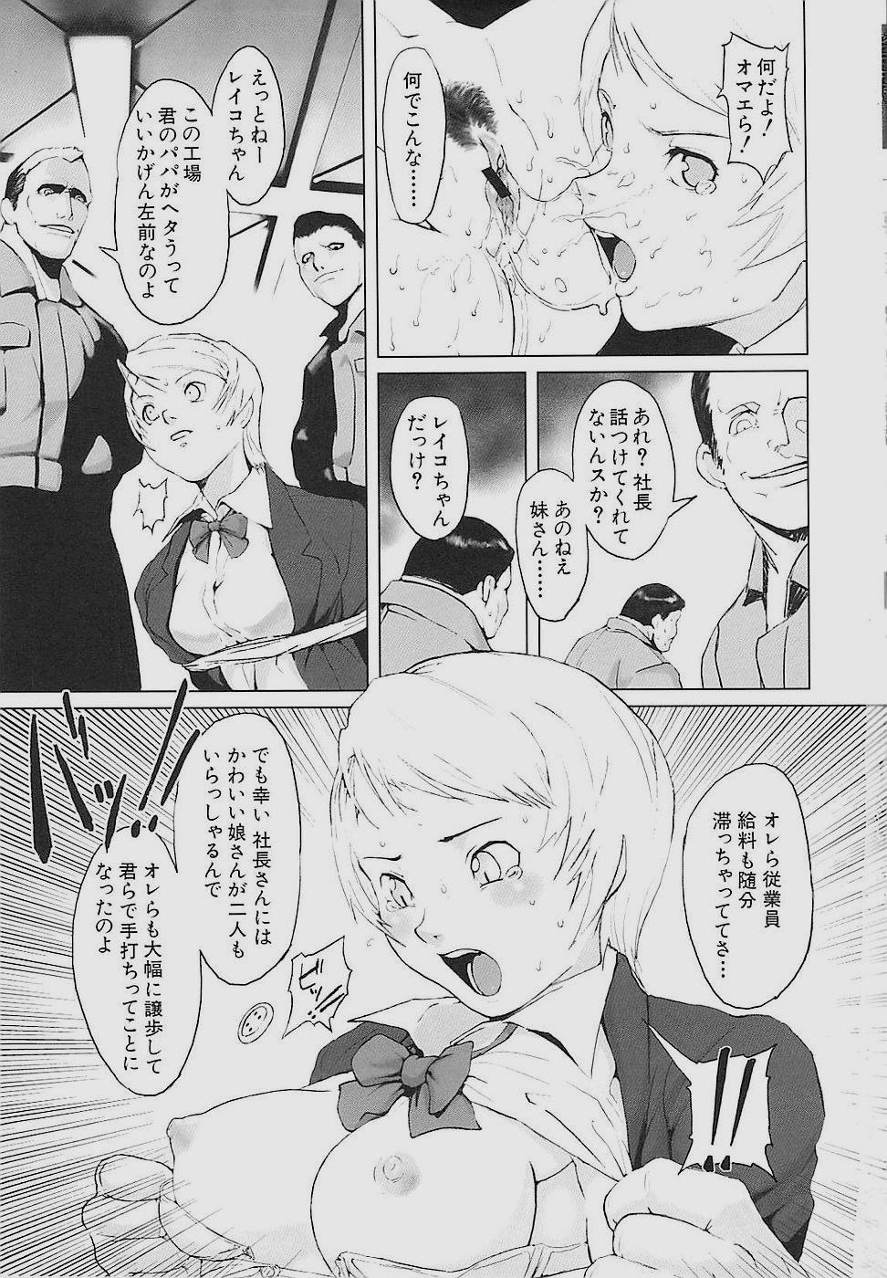 Inkoukamitsu 8
