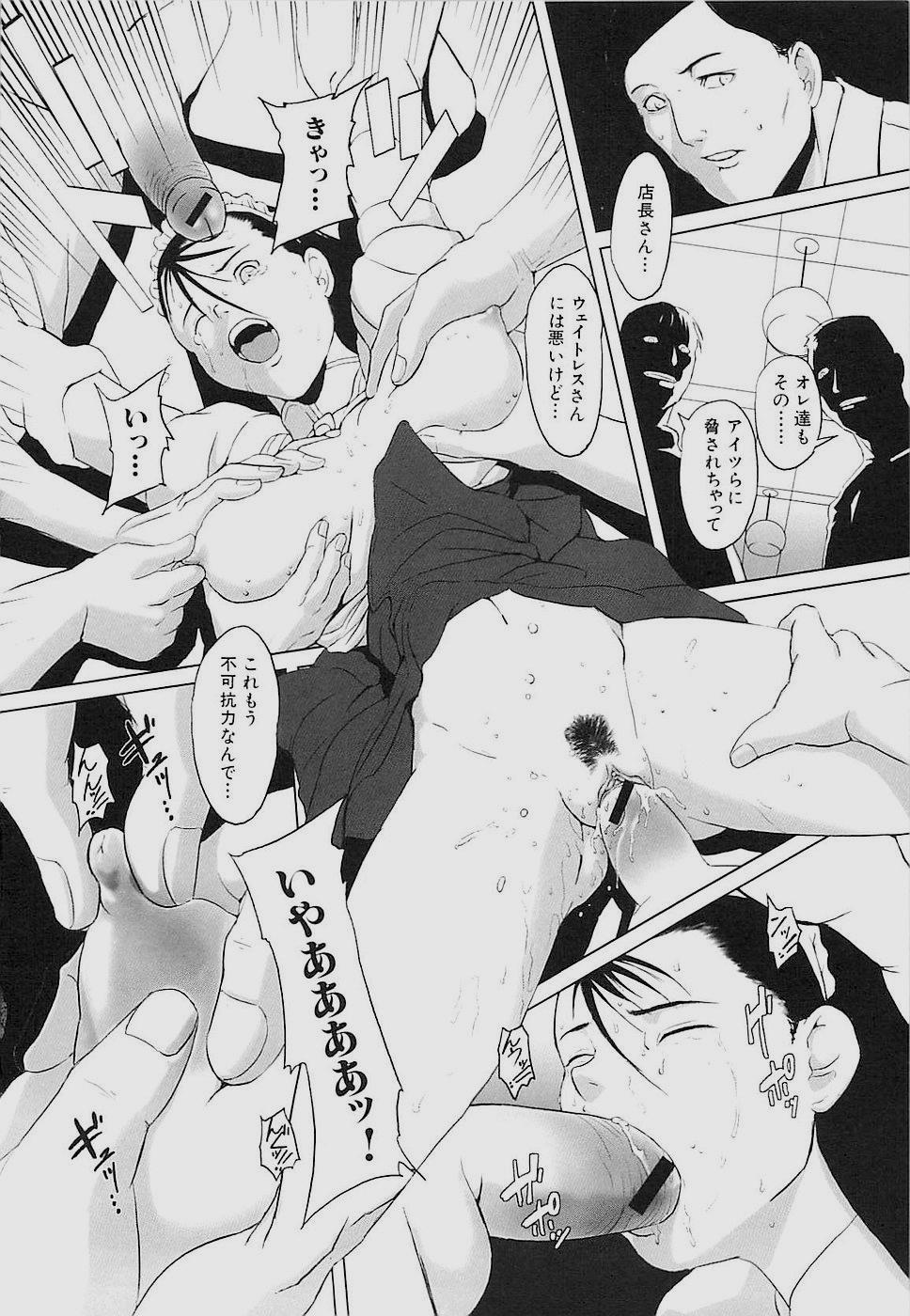Inkoukamitsu 94