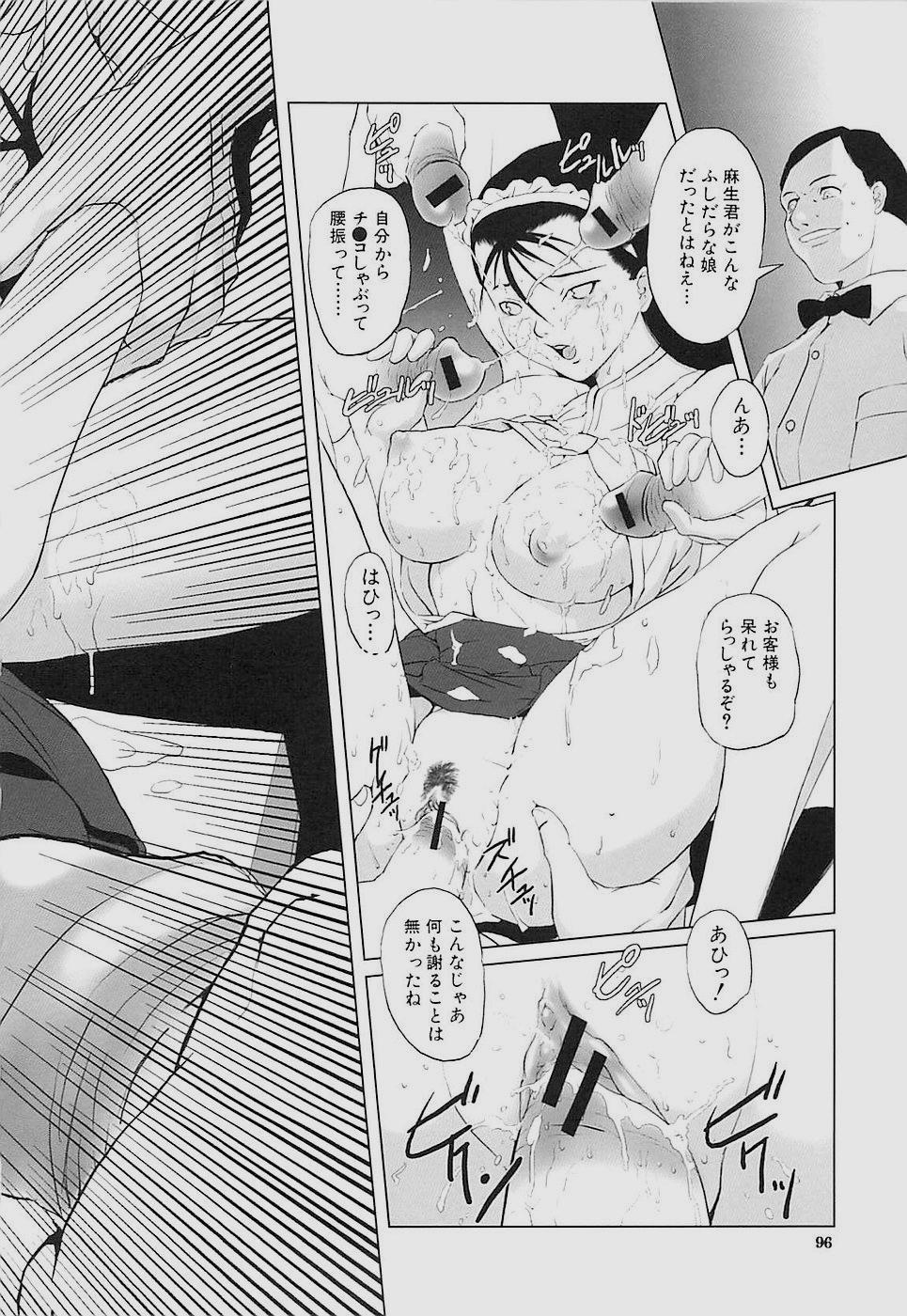 Inkoukamitsu 96