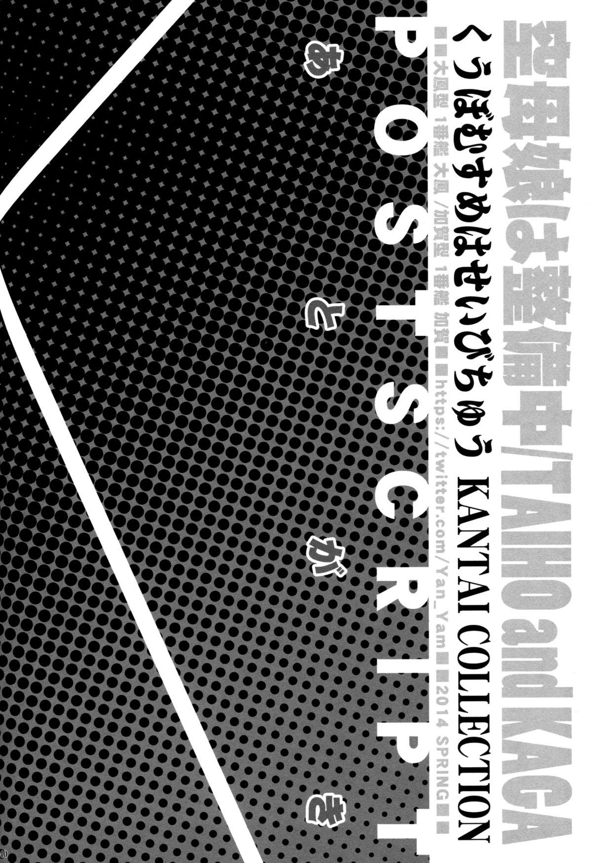 Kuubomusume wa Seibichuu 36