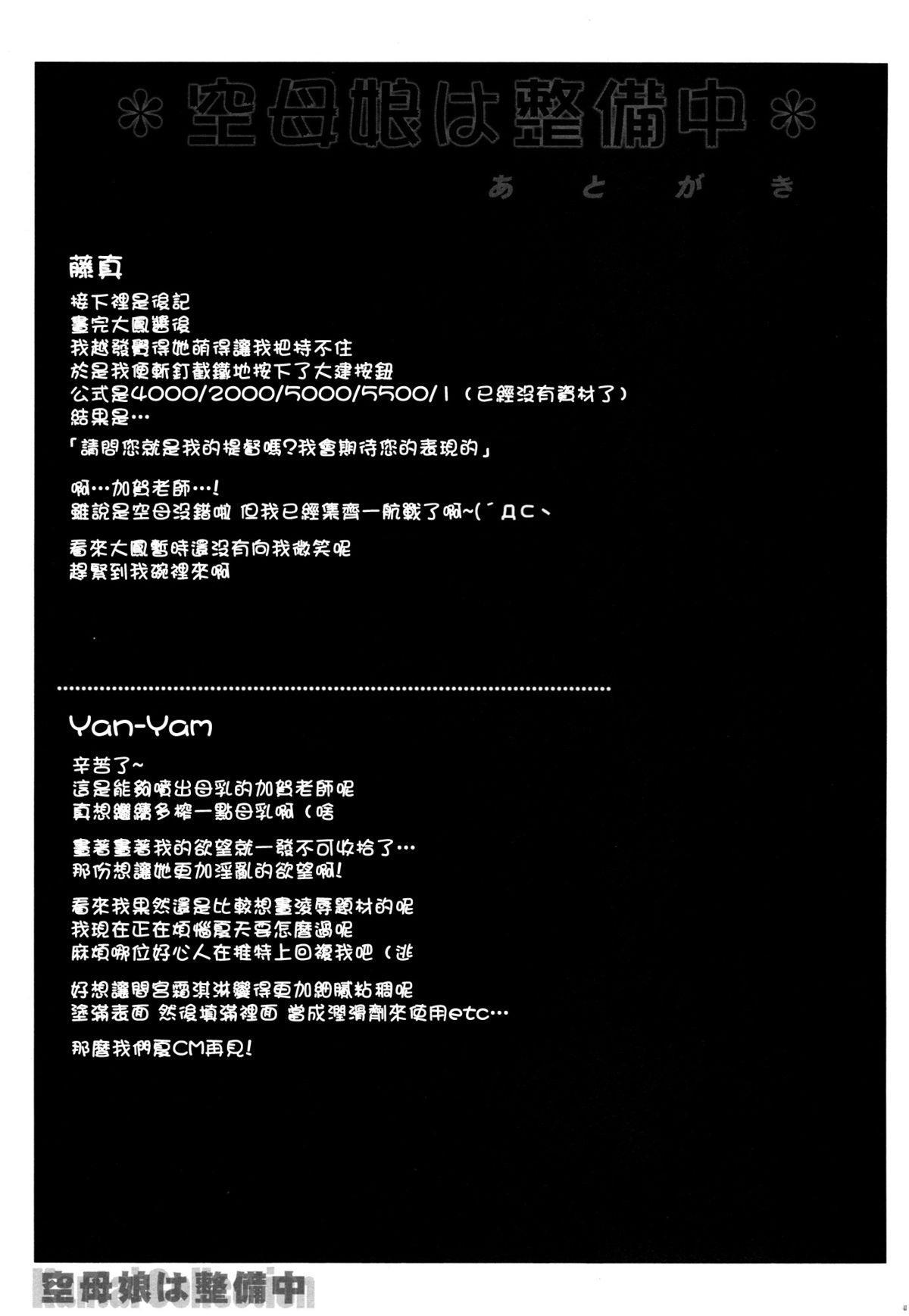 Kuubomusume wa Seibichuu 37
