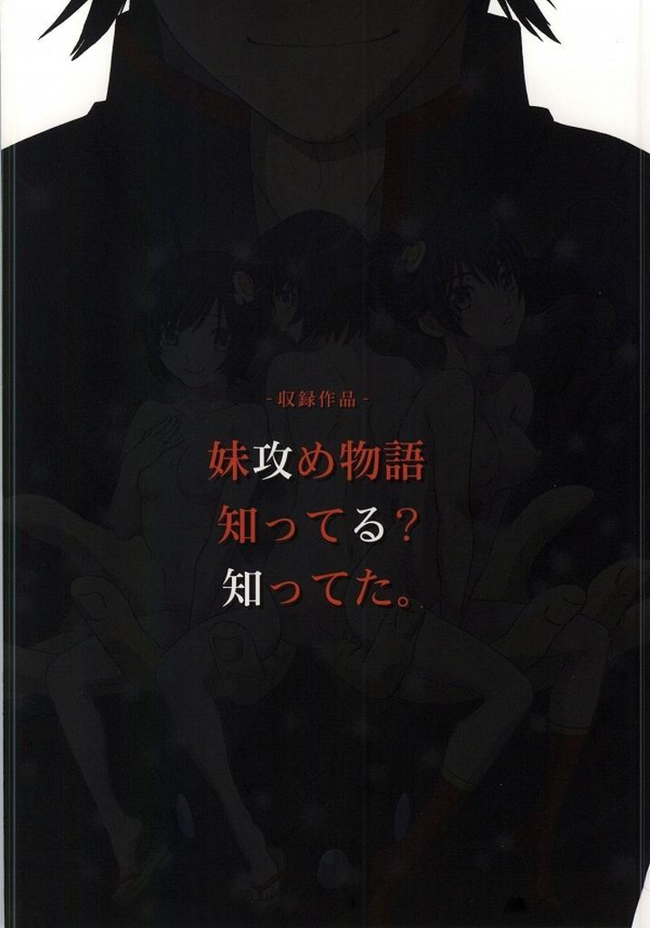 Matometa Monogatari Ichi 44