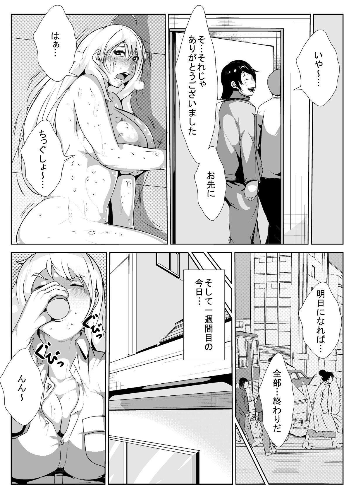 Seitenkan shita Ore ga Ochinpo Chuudoku ni saserareru 16