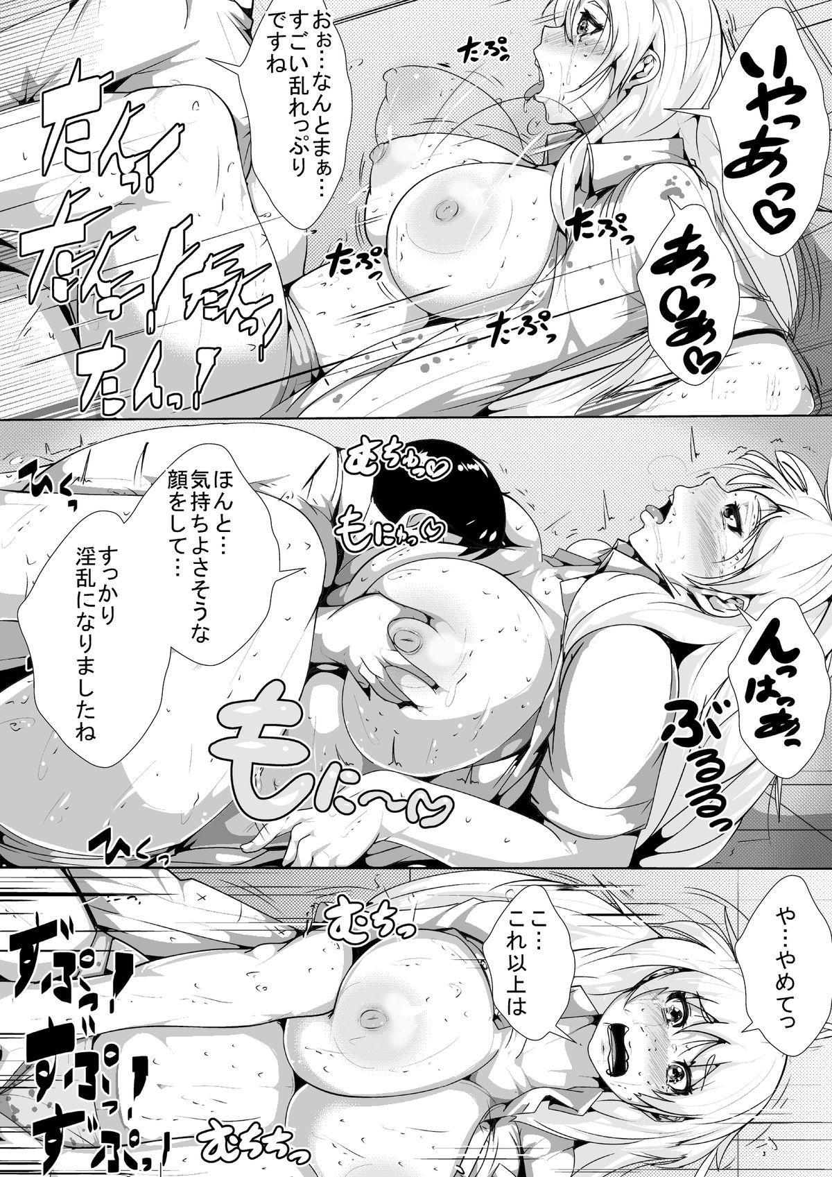 Seitenkan shita Ore ga Ochinpo Chuudoku ni saserareru 21