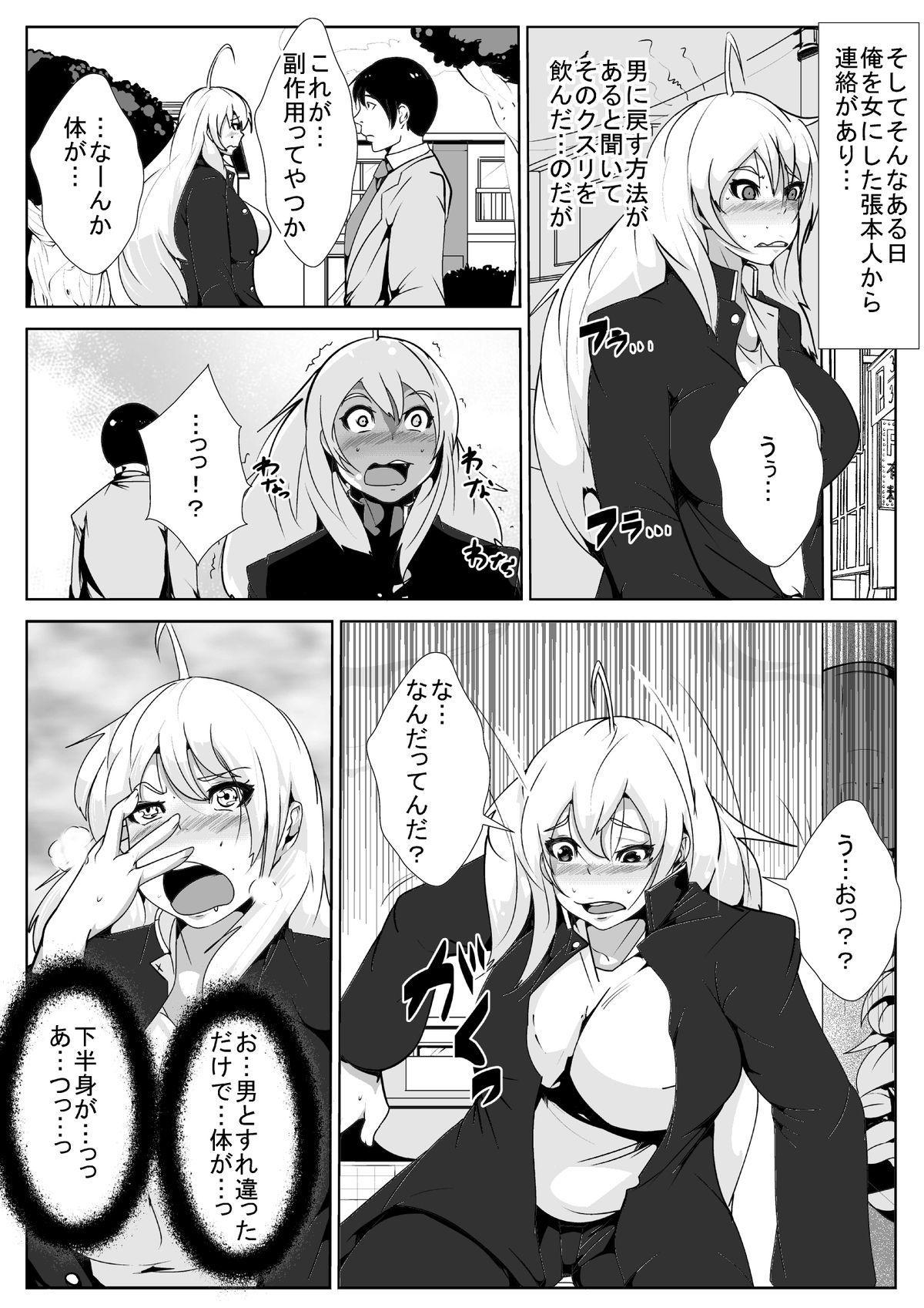Seitenkan shita Ore ga Ochinpo Chuudoku ni saserareru 3