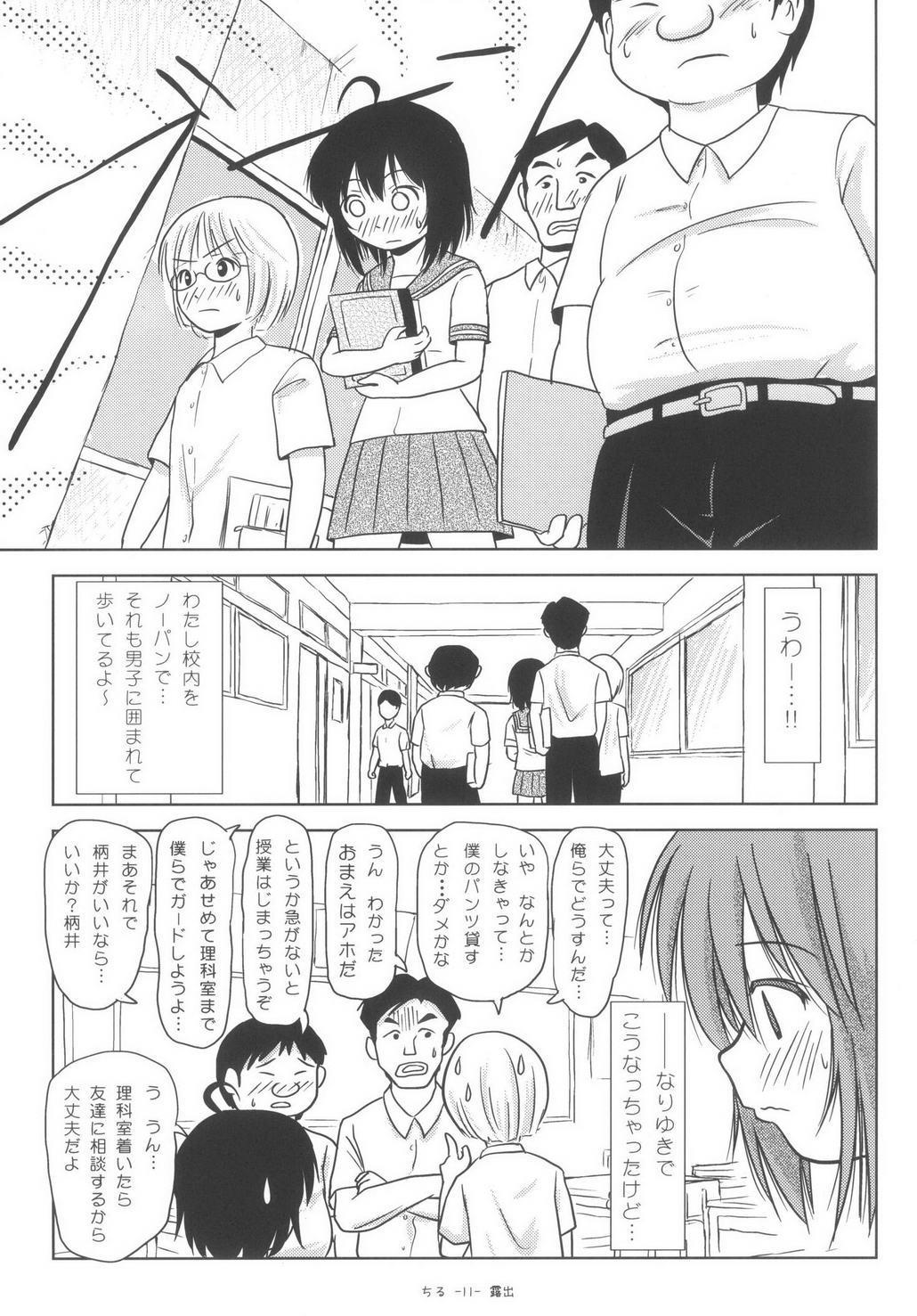Chiru Roshutsu 6 10