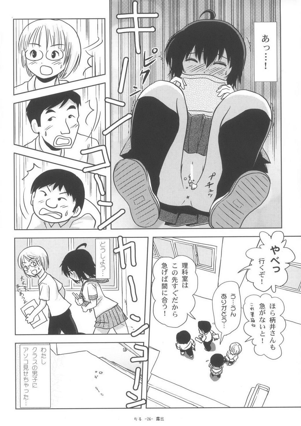 Chiru Roshutsu 6 25