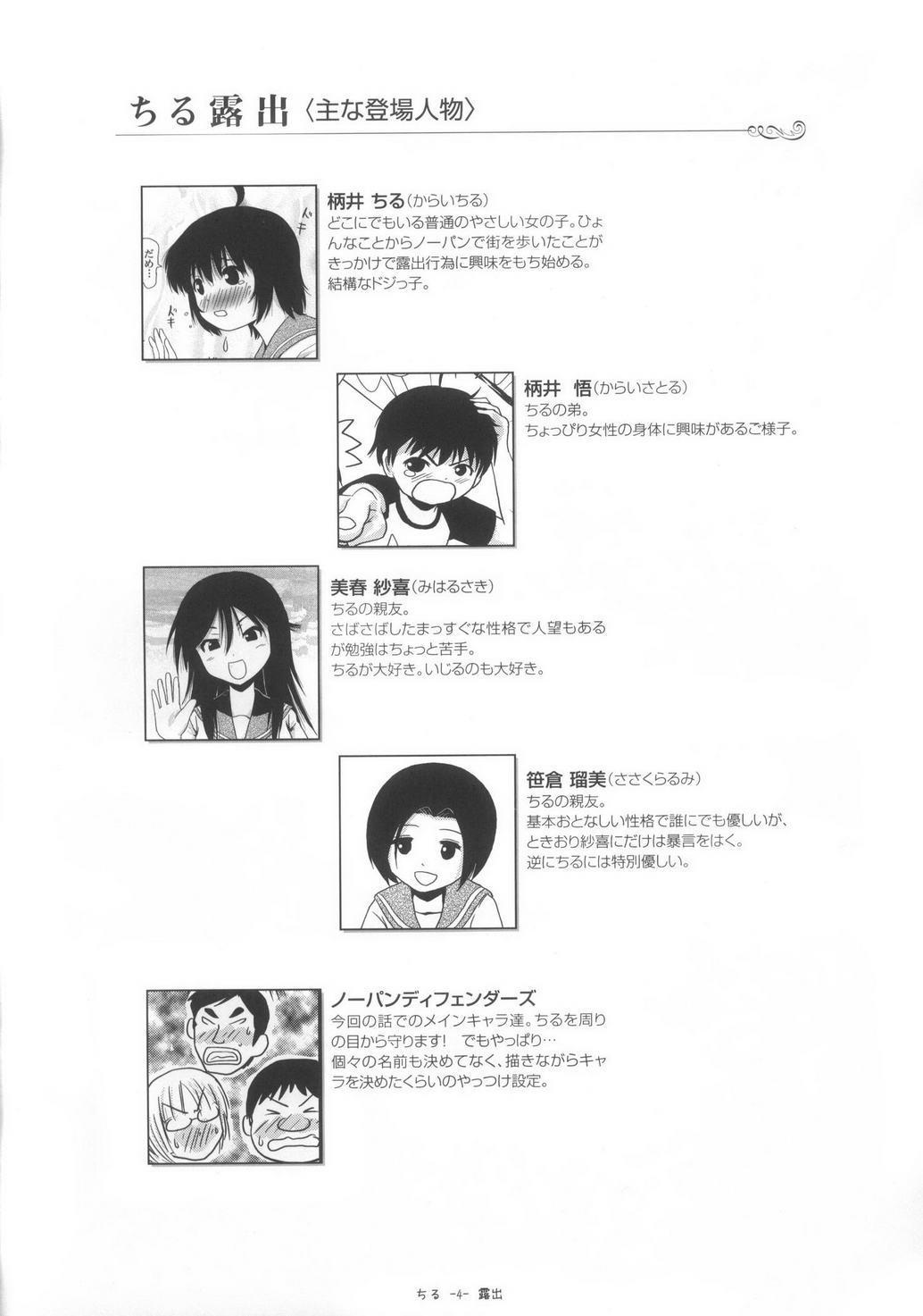 Chiru Roshutsu 6 3