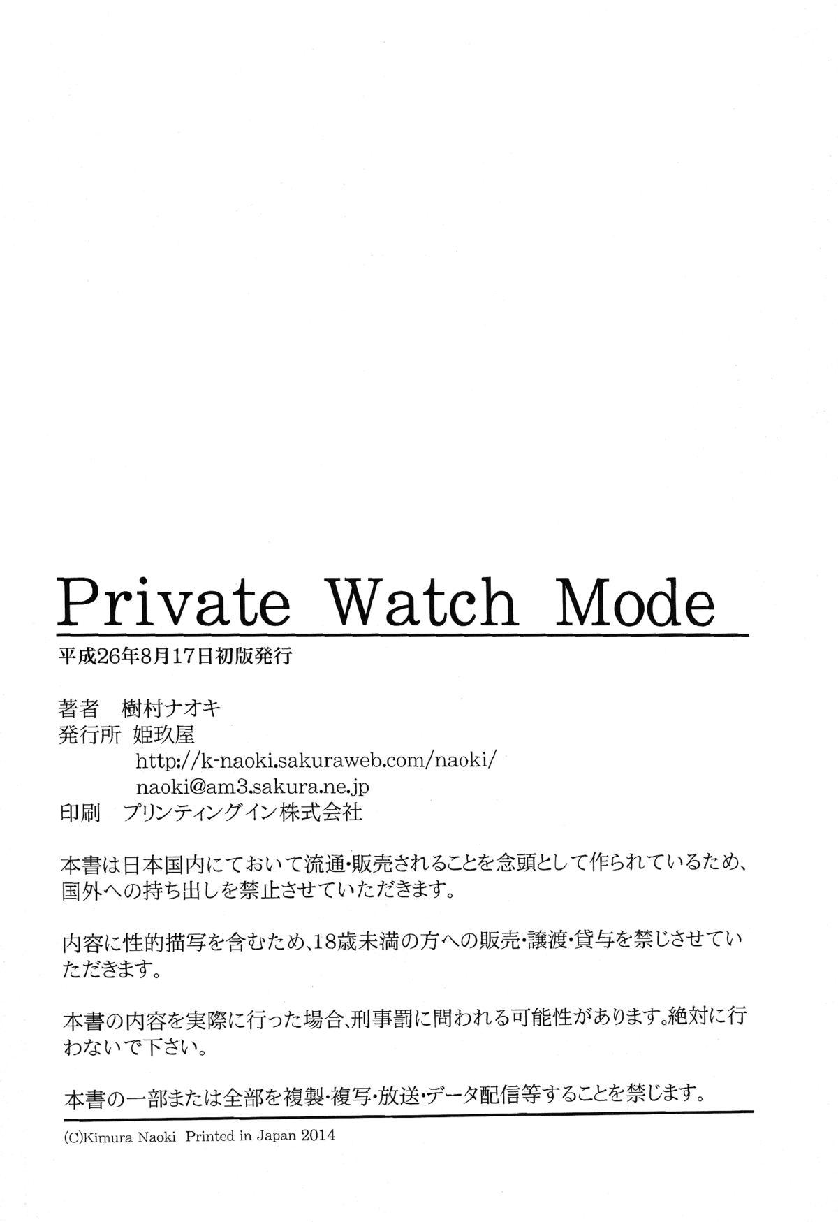 Private Watch Mode 28