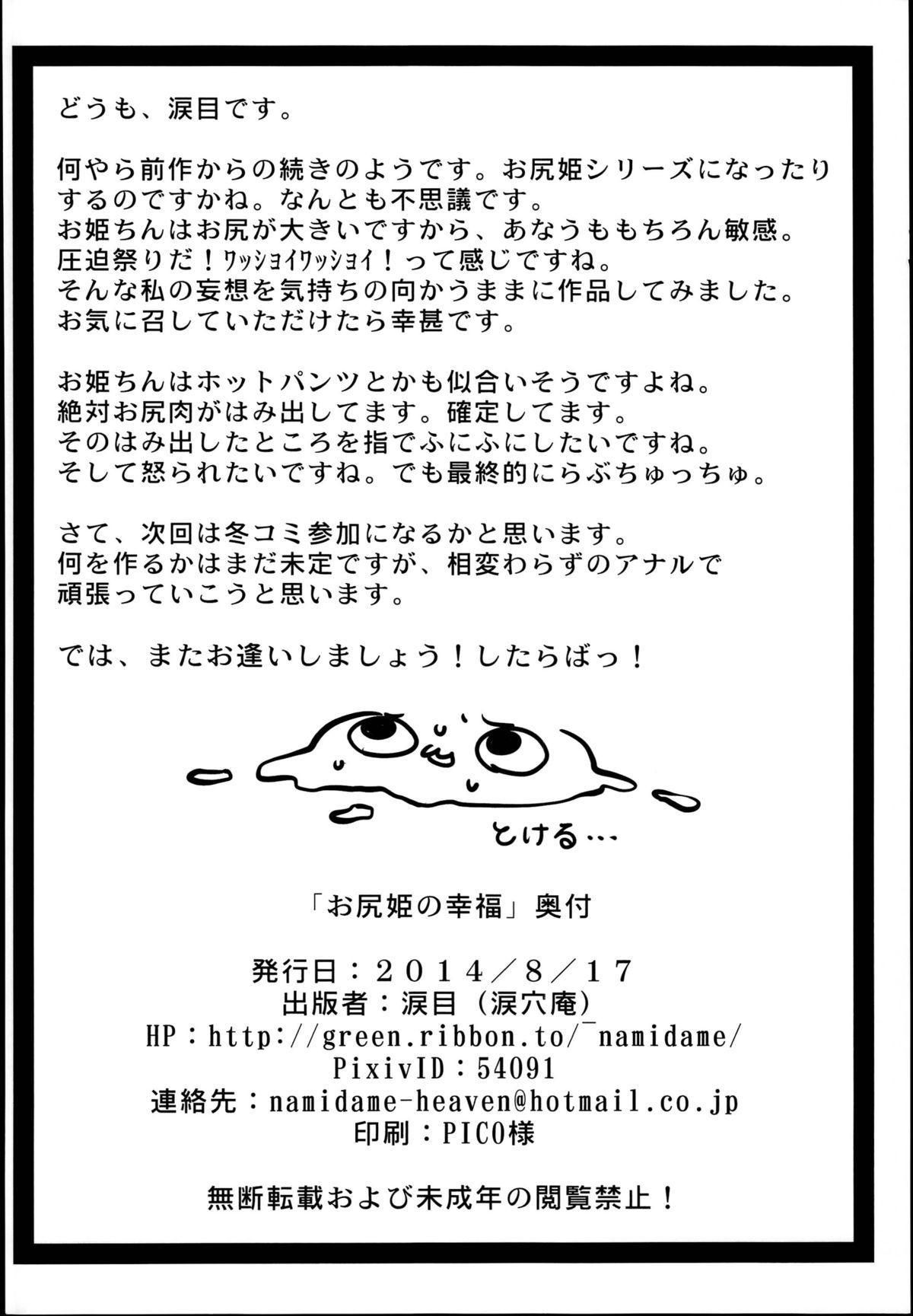 (C86) [Ruiketsuan (Namidame)] Oshiri-Hime no Koufuku   Anal-Princess's Happiness (THE iDOLM@STER) [English] [doujin-moe.us] 20