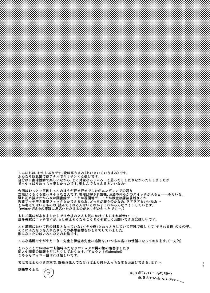 [Aimaitei (Aimaitei Umami)] Yarichin no Ore ga Boukan ni Osowareteta Otonashii Classmate (Kyonyuu) o Tasukete Kuou to Shitara Gyaku ni Kyokon Futanari Chinpo Sokuochi shita Toki no Hanashi [Digital] 25