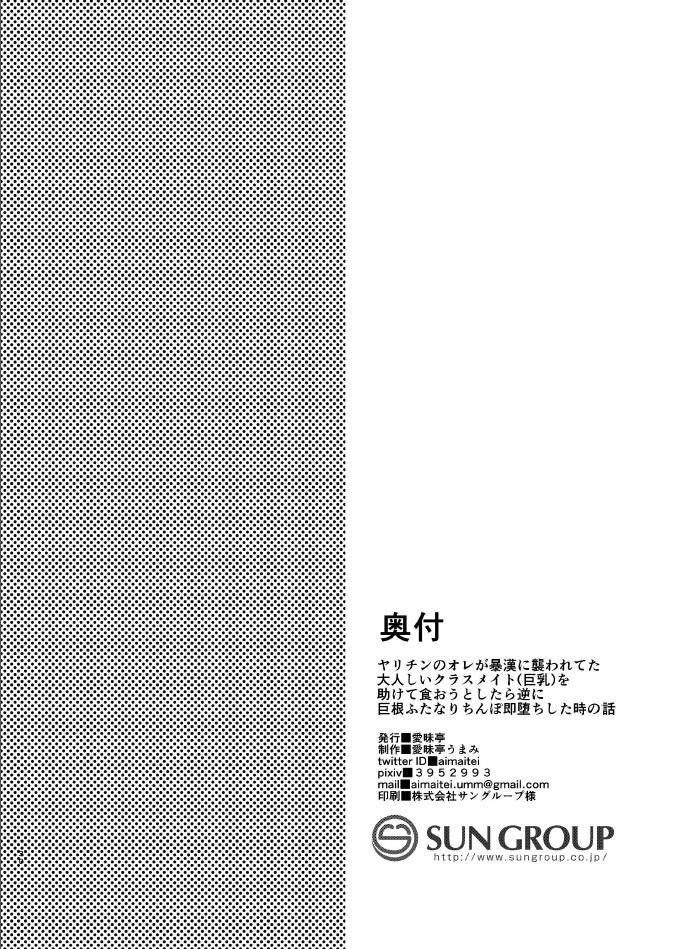 [Aimaitei (Aimaitei Umami)] Yarichin no Ore ga Boukan ni Osowareteta Otonashii Classmate (Kyonyuu) o Tasukete Kuou to Shitara Gyaku ni Kyokon Futanari Chinpo Sokuochi shita Toki no Hanashi [Digital] 26