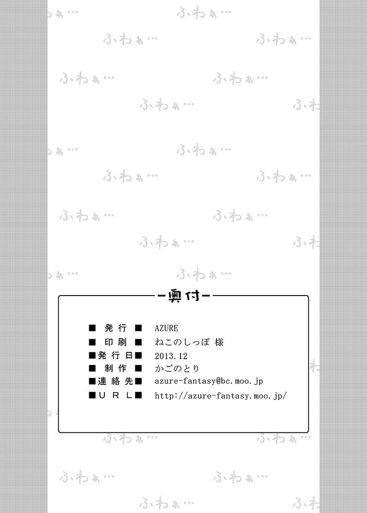 Kaedaama Daisakusen 25
