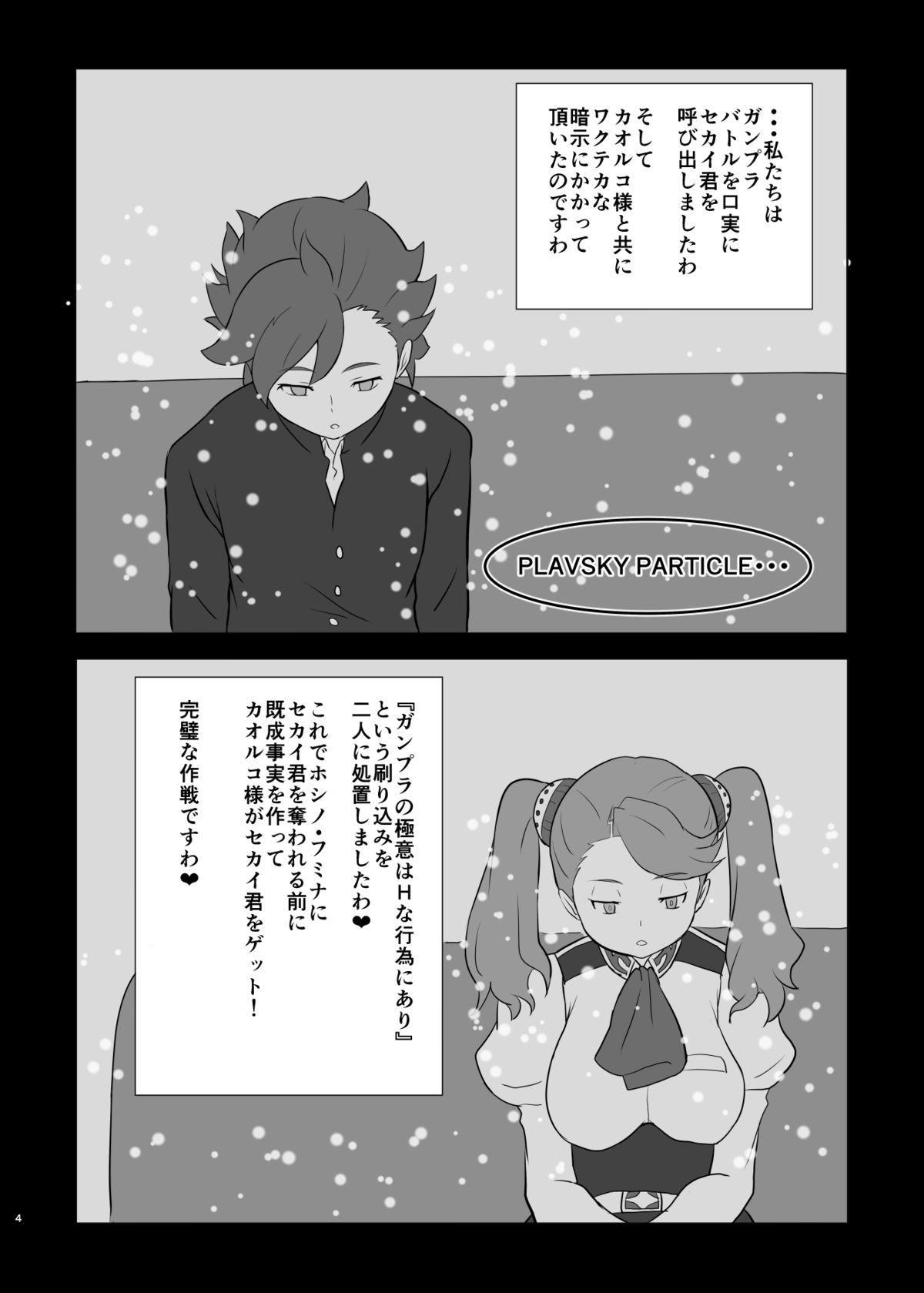 Tsuujou no 3-bai no Mecha Shiko 2