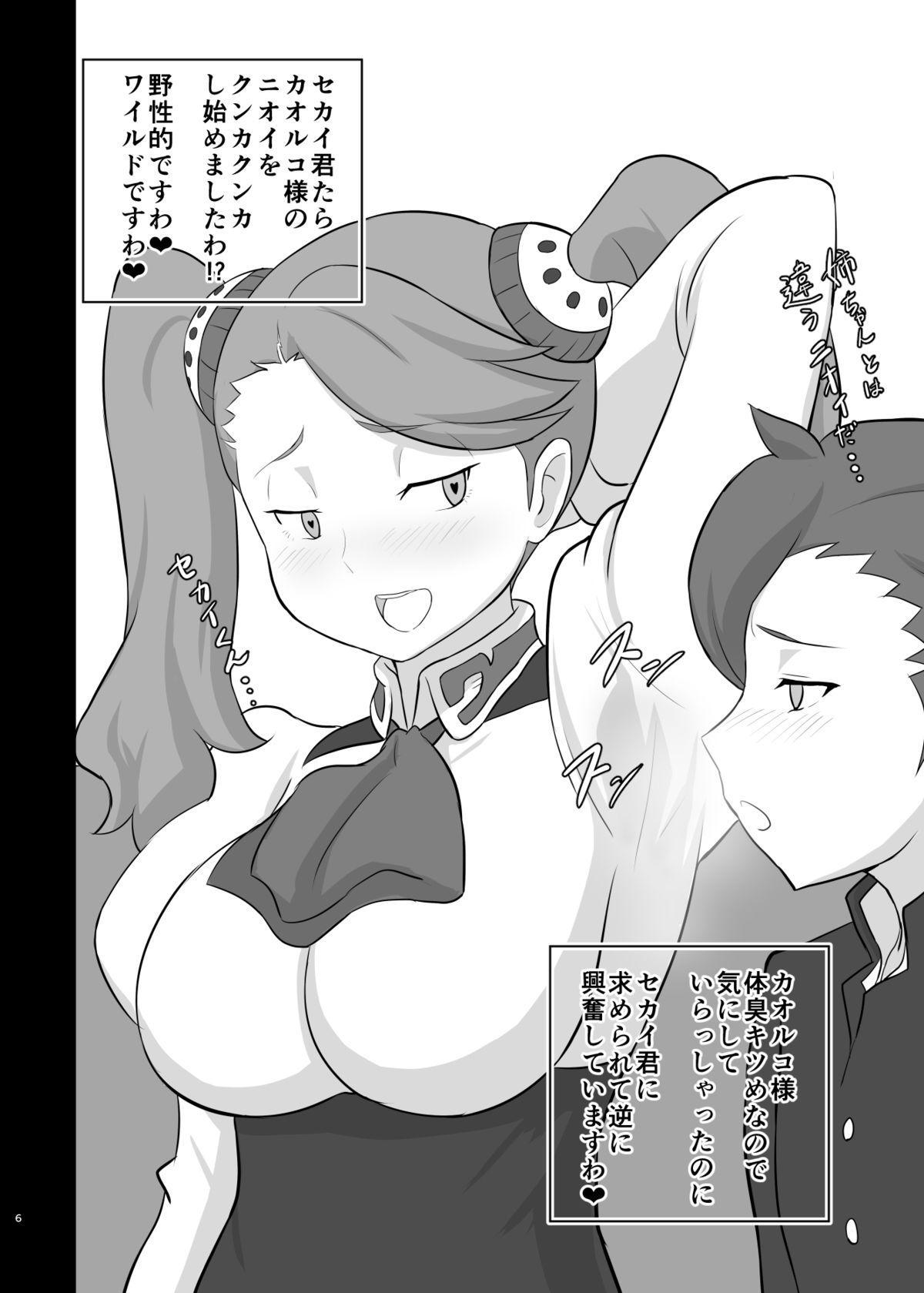 Tsuujou no 3-bai no Mecha Shiko 4